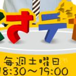 3/14(土) テレしず「くさデカ」出演