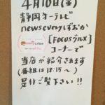4/10(金)静岡第一テレビ「news every しずおか」出演