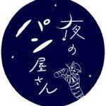 """<span class=""""title"""">夜のパン屋さん参加情報</span>"""